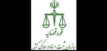 اداره ثبت اسناد استان اصفهان